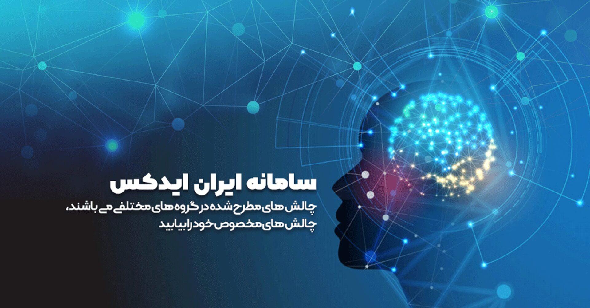 سامانه ایران ایدکس